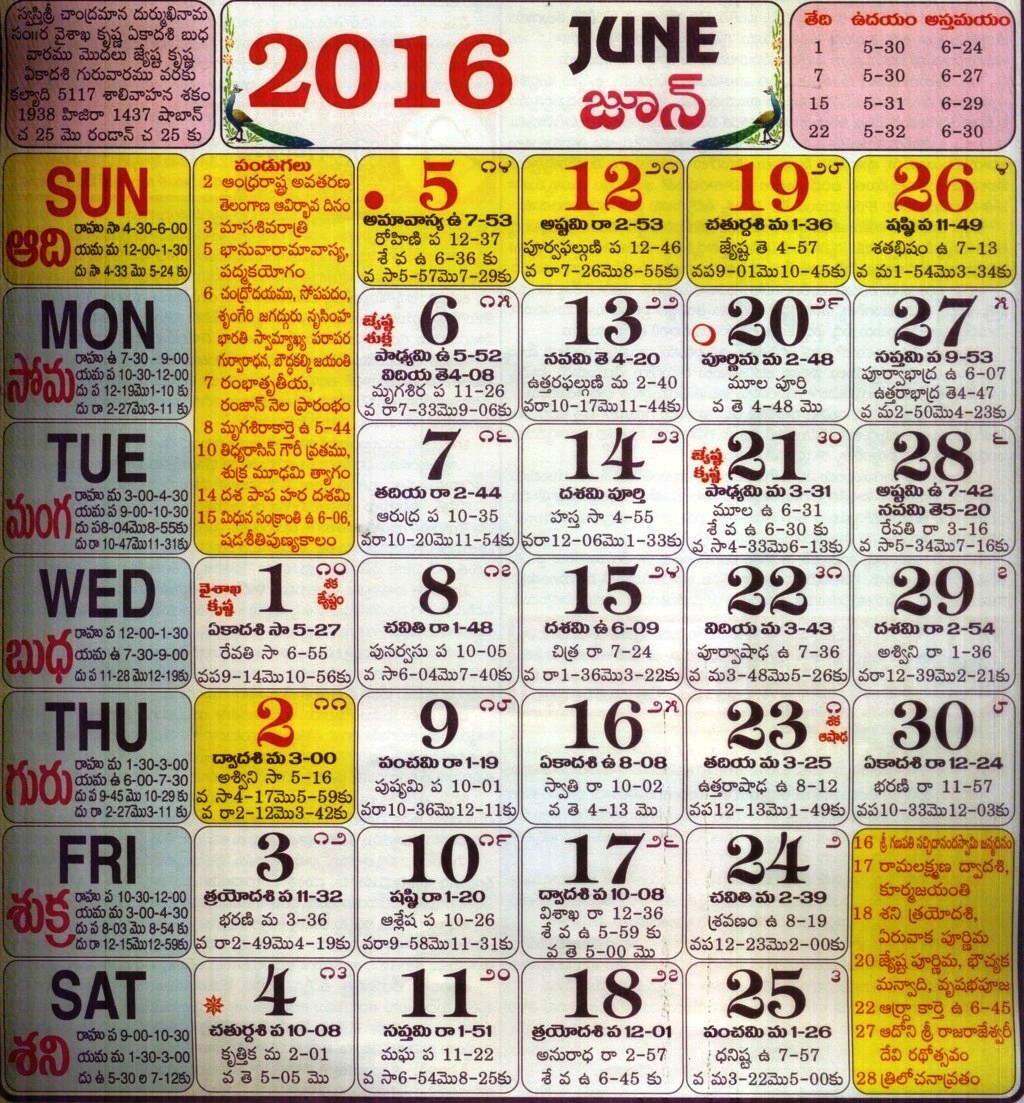 Telugu Calendar for June 2016 | Fotolip.com Rich image and ...
